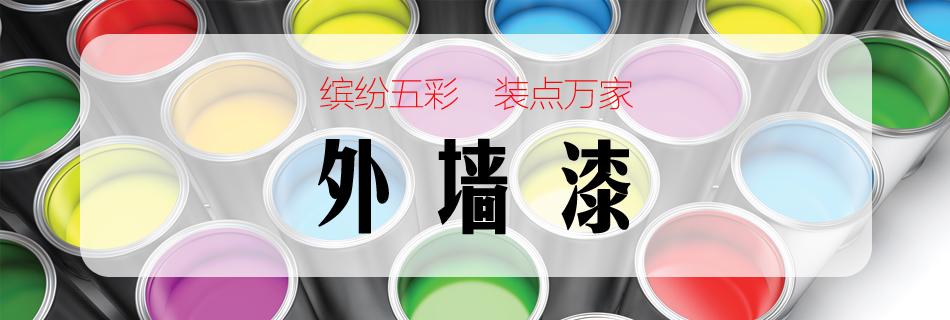 外墻漆標題副本.jpg